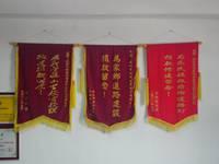 Banner Award